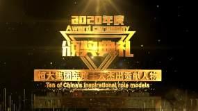 【原创】永利官网网址2020颁奖晚会片头AE模板