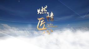 【无插件】云层蓝天片头/片尾AE模板