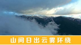 山间日出云雾环绕95视频素材