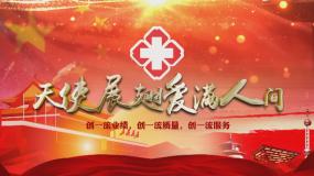 【原创】大气医院医师节AE片头AE模板