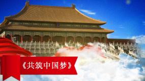 共筑中国梦配乐成品视频素材
