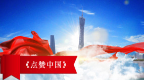 点赞中国配乐成品视频素材