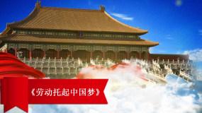 劳动托起中国梦视频素材