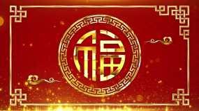 春节送福喜庆贺卡福字背景永利官网网址是多少