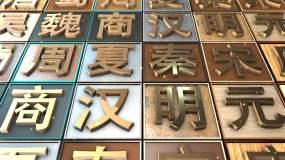 三维中国风历史里程展示AE模板
