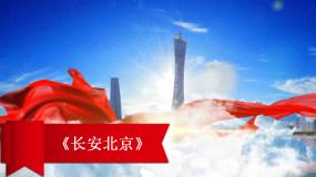 长安北京配乐成品视频素材