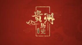 贵州字幕AE模板