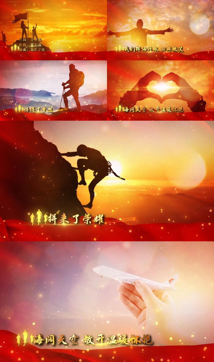我们都是追梦人MV配乐【含歌词】模版1