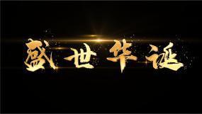 永利官网粒子字幕条AE模板