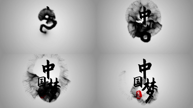 中国梦水墨古风文字书法字幕AE模板