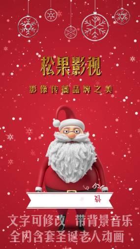 圣诞老人祝福AE模板