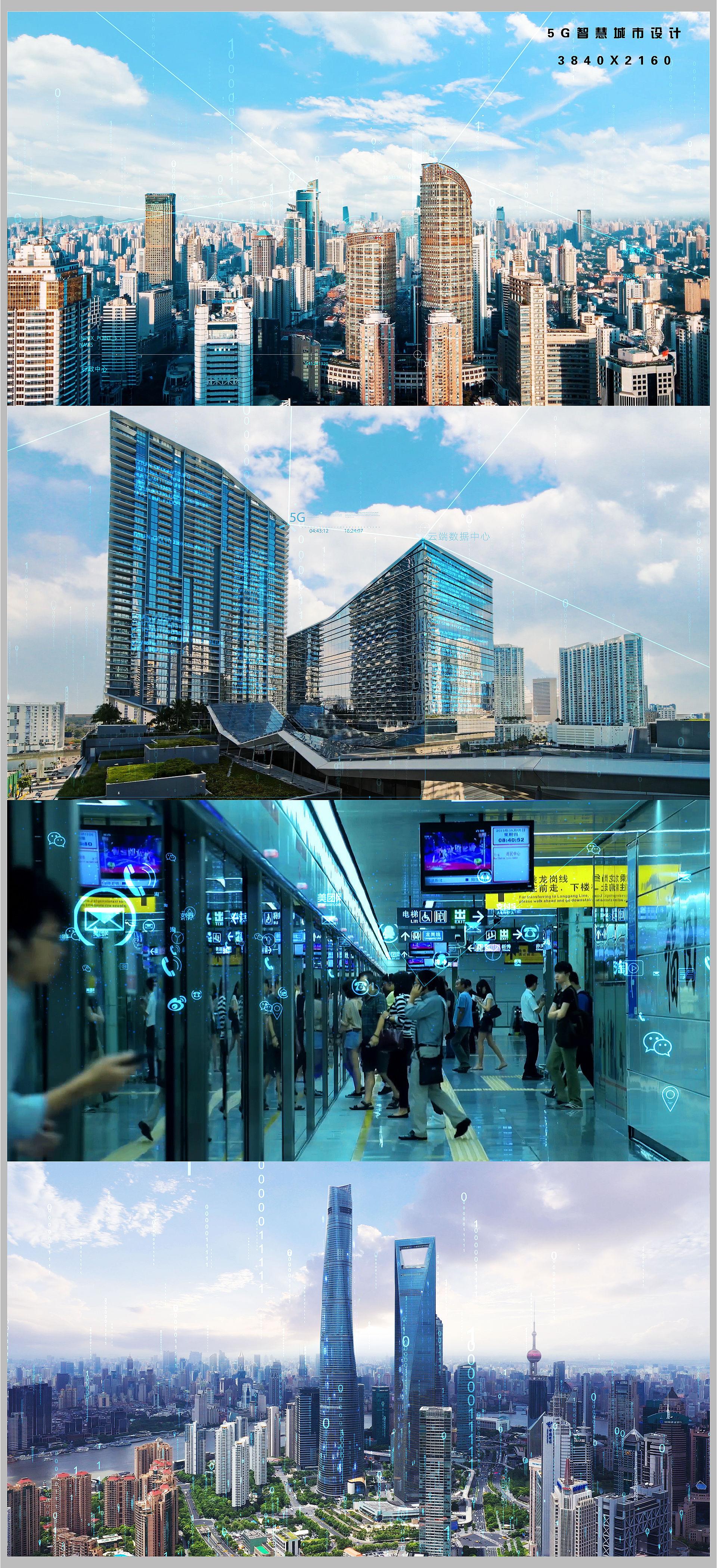 【原创】5G智慧城市