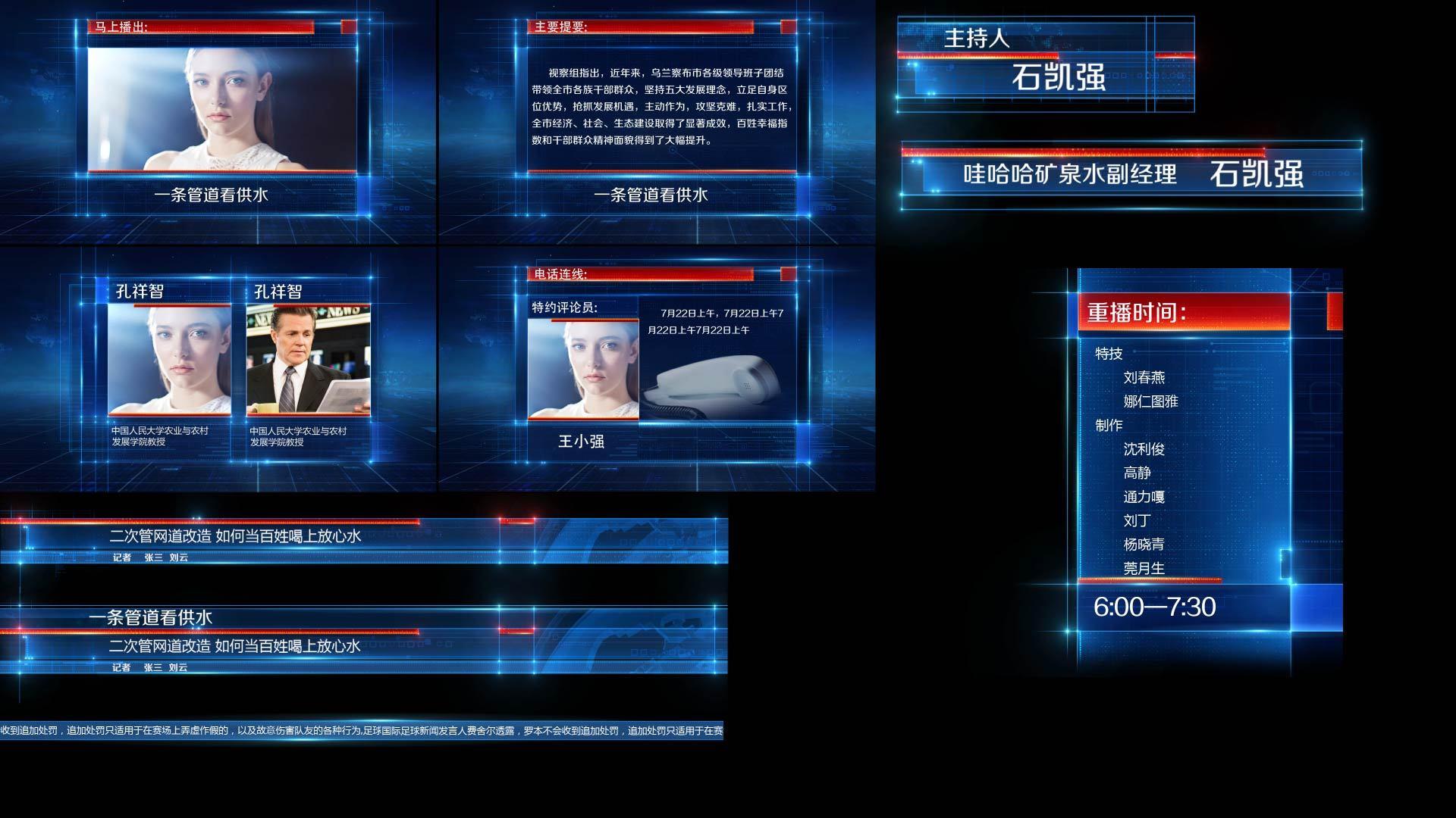 蓝红新闻科技大气栏目包装字幕条动画模板
