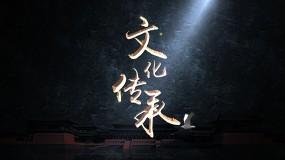 中国风粒子文化传承片头AE模板