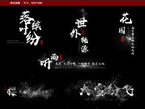 中国风水墨字幕条文字排版AE模板