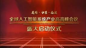 红色启动仪式开幕式企业年会颁奖AE模板