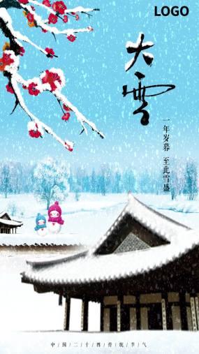 大雪二十四节气竖版微信朋友圈小视频AE模板