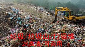 垃圾/垃圾场2K高清素材永利官网网址是多少包