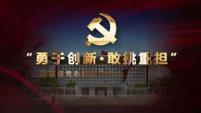 红色党政党建片头片尾AE模板