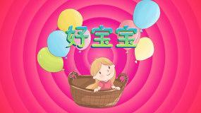 儿童歌曲《好宝宝》LED背景配乐成品永利官网网址是多少