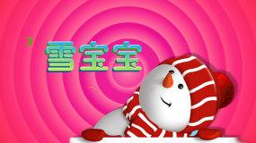 儿童歌曲《雪宝宝》LED背景配乐成品永利官网网址是多少