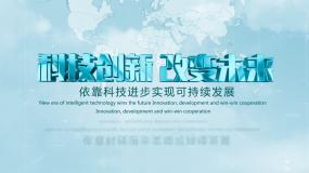 清新科技互联网图文展示09AEAE模板