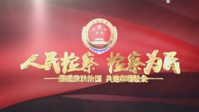 【原创】党政检察院AE片头AE模板