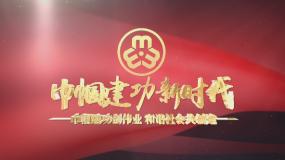 【原創】黨政婦聯AE片頭AE模板