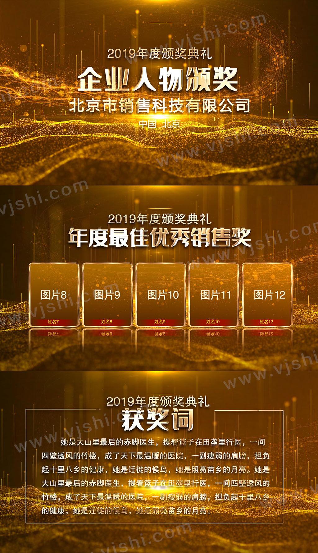 金色年会人物颁奖AE模板