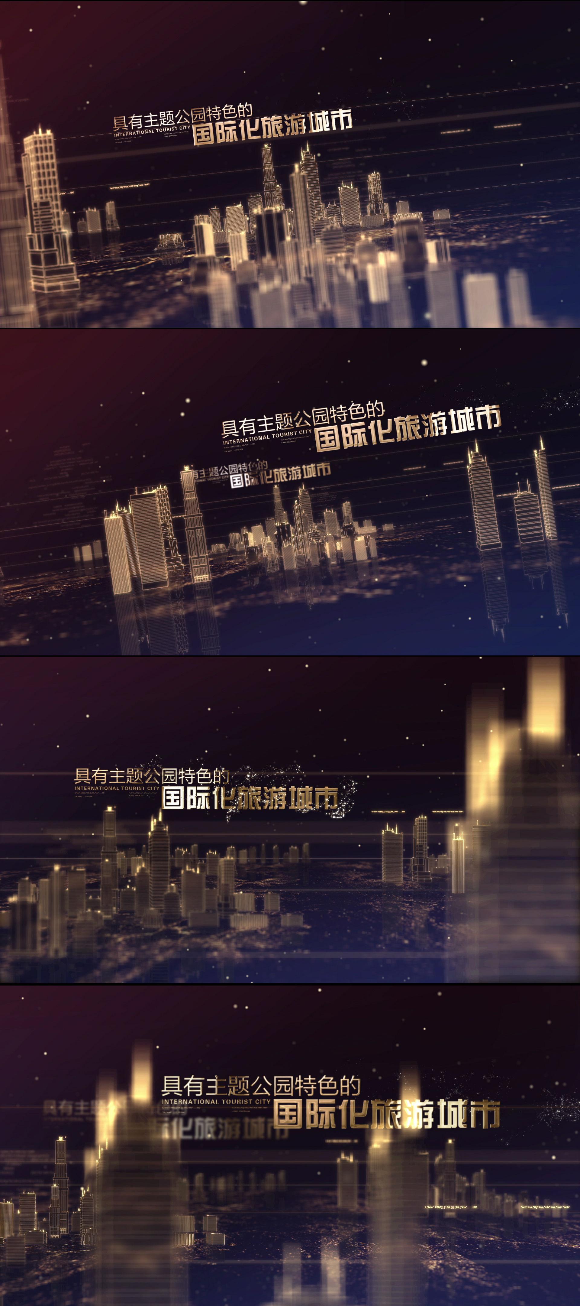 虛擬城市文字標題演繹