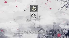 水墨中國風傳承書法文化AE模板