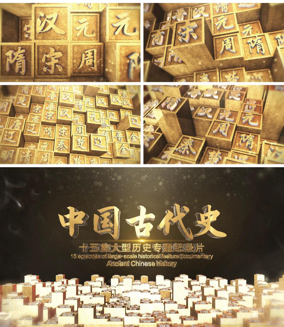 震撼中國風歷史片頭
