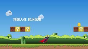 MG动画朋友圈超级玛丽游戏房产价值点文件AE模板