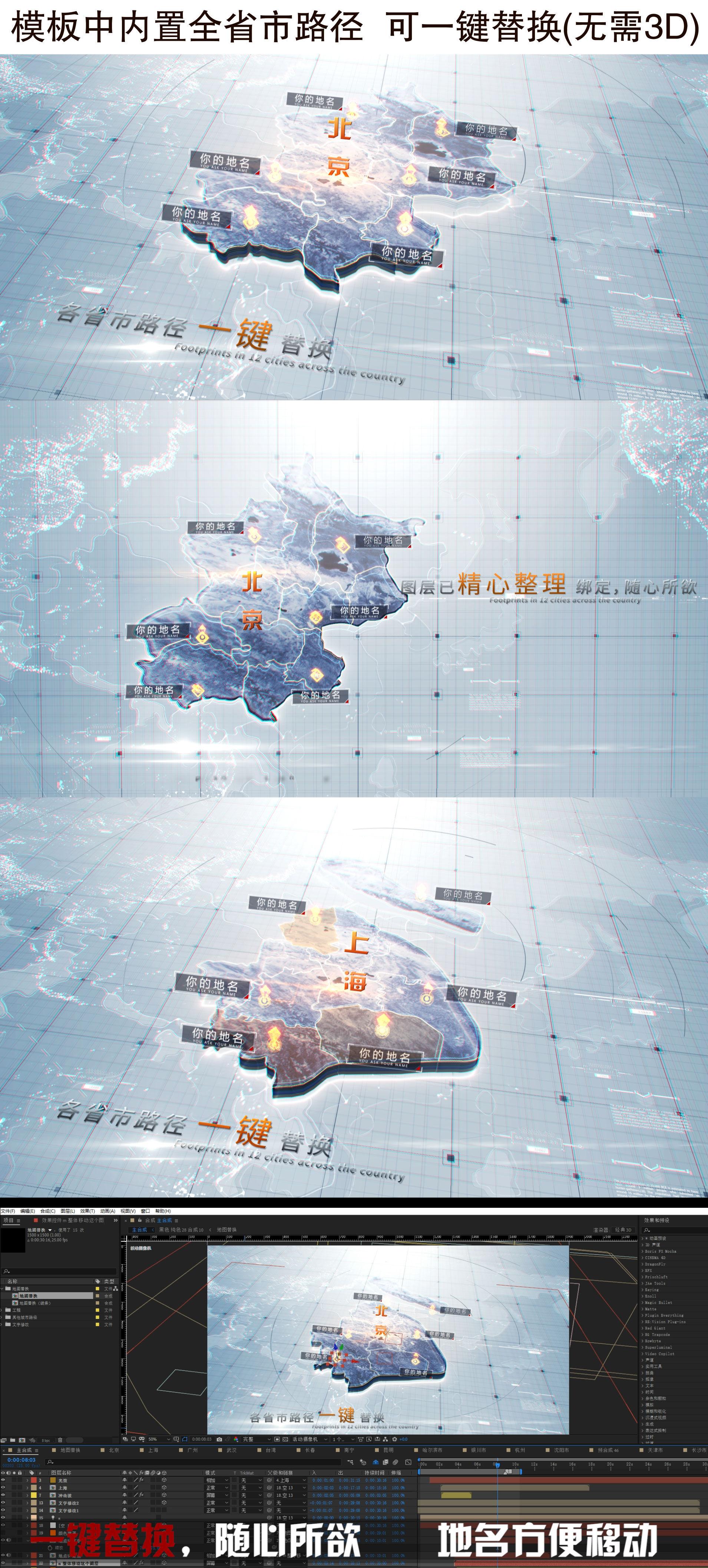 地图区位定位