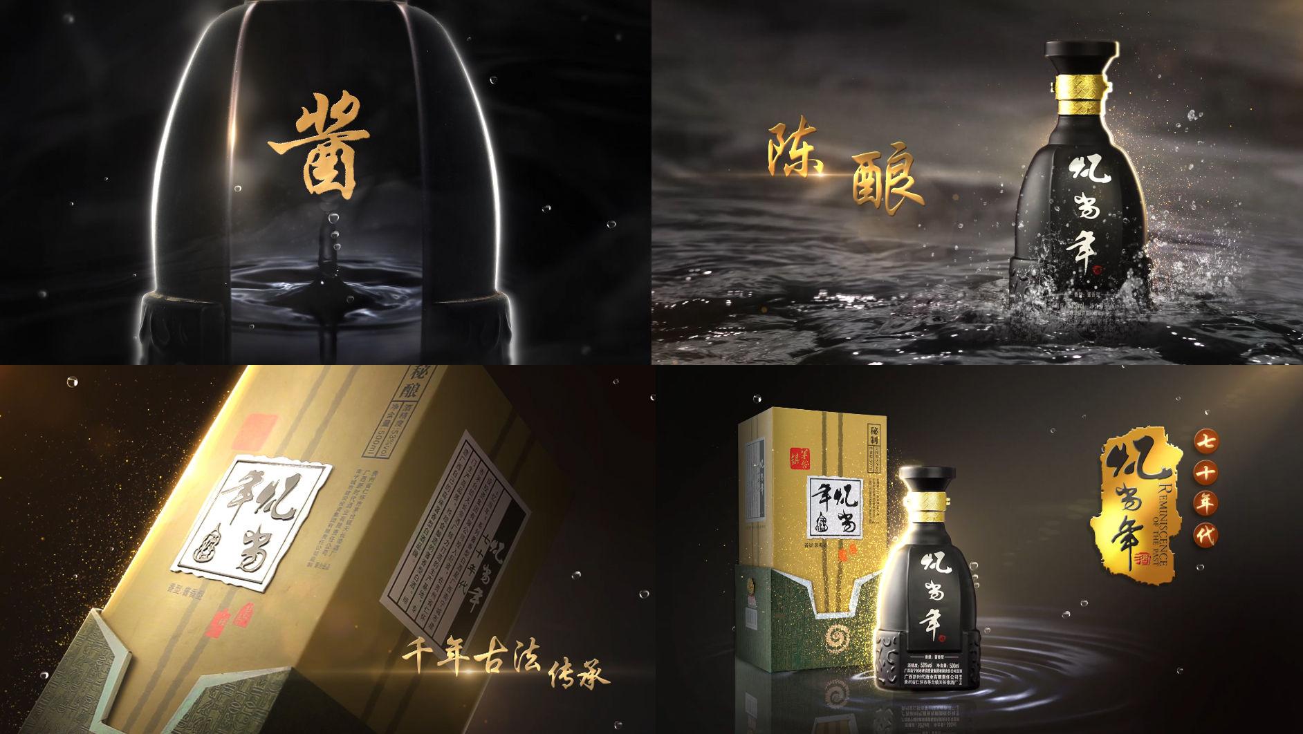震撼大气水流黑瓶白酒广告AE合成工程文件