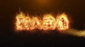 烈火英雄LOGO演绎AE模板AE模板