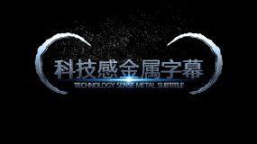 科技感金属字幕AE模板AE模板
