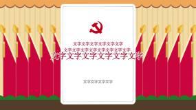 党政文件MG动画AE模板