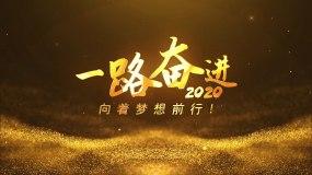 2020金色震撼大气企业年会片头AE模板AE模板