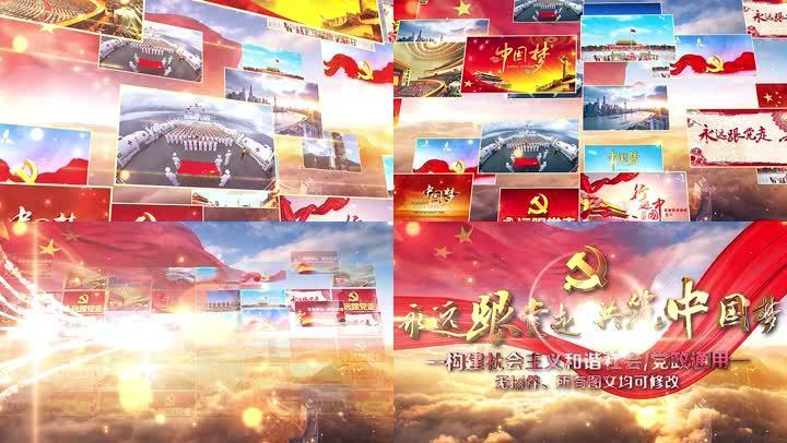 无插件图片汇共筑中国梦AE模板