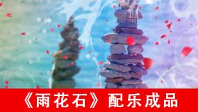 雨花石配乐背景视频素材