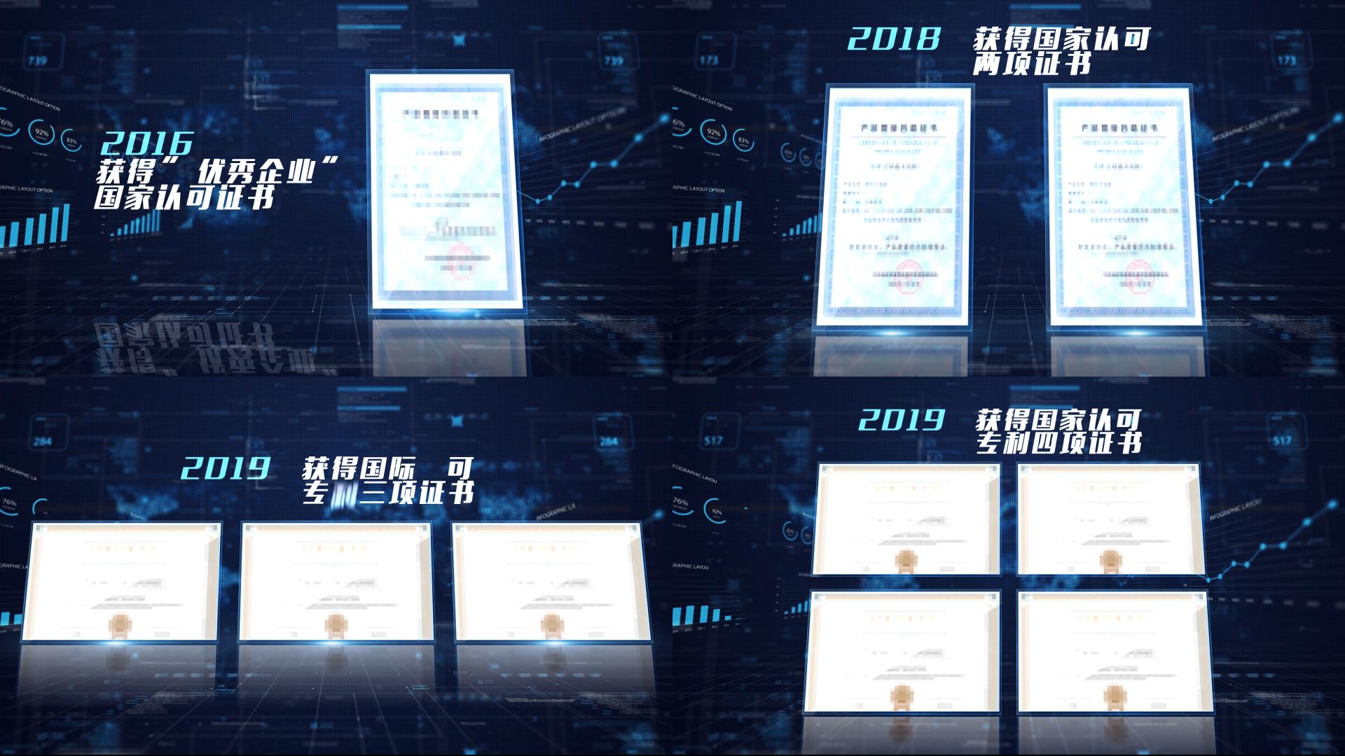 科技证书文字图片展示包装