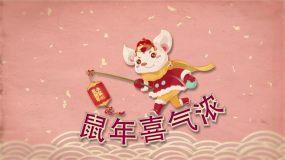 新年元旦鼠年卡通动画片头AE模板