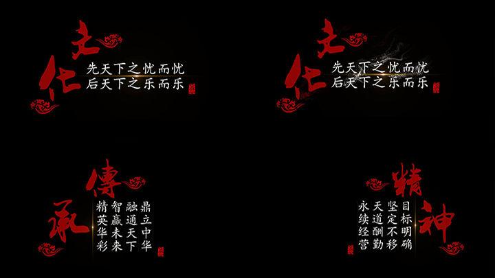 文字飘散水墨书法字幕