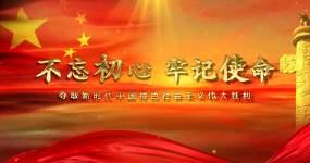 【原创】建党98周年党政机关晚会片头AE模板
