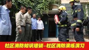 社区消防知识培训宣传视频素材视频素材包