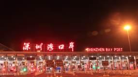 深圳湾口岸夜景海关灯光过关深圳湾大桥入口永利官网网址是多少
