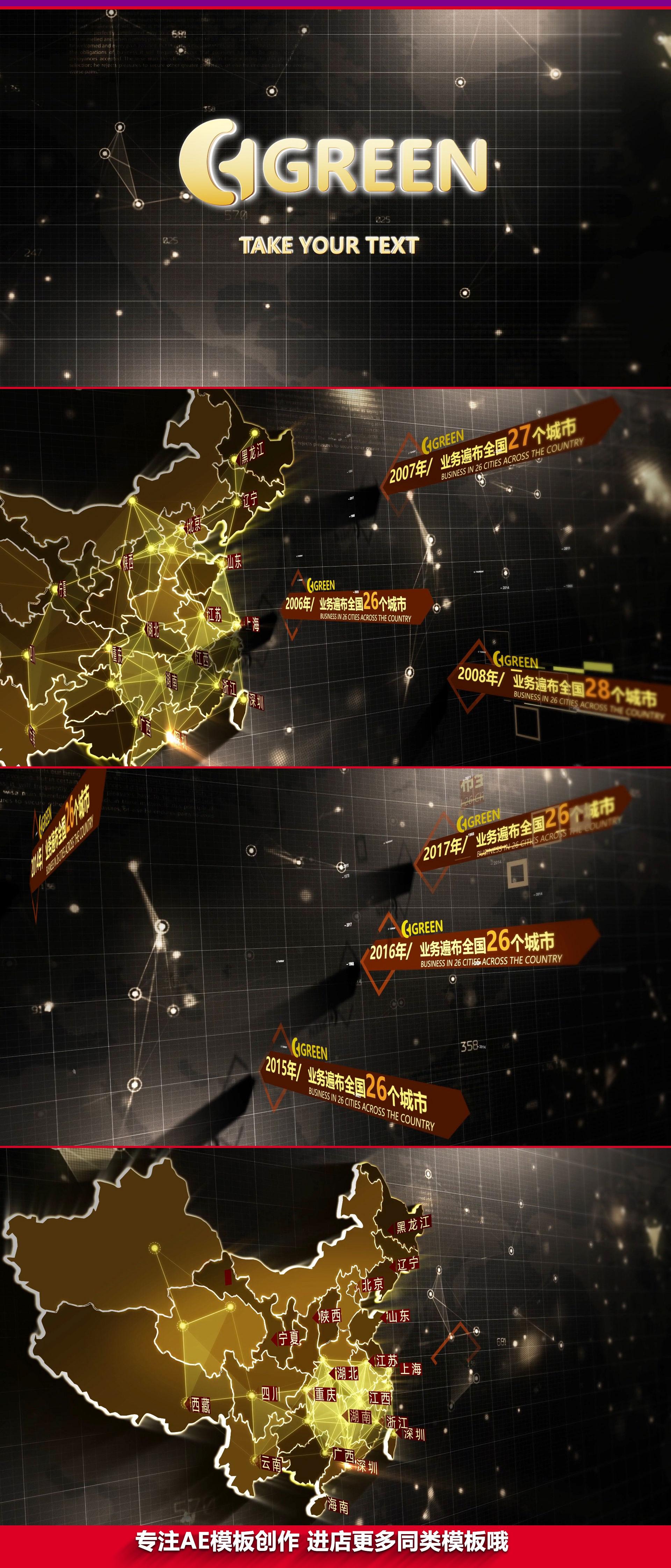 辐射全国地图分布数据模板