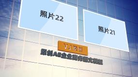 企业l照片立体展示(无插件版)AE模板