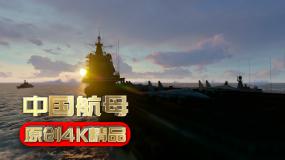 辽宁舰【原创4K】视频素材